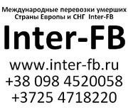 Международные перевозки умерших Европа и СНГ. Inter-FB Душанбе